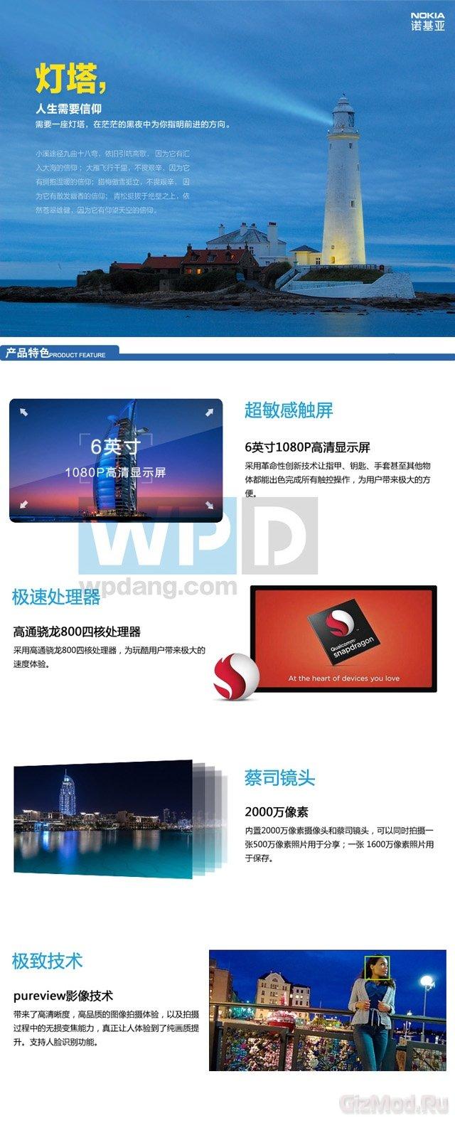 """Lumia 1520: сведения из """"поднебесной"""""""