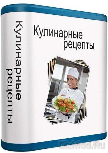 Кулинарные рецепты 2.33 (2013/RUS) - кулинару на заметку