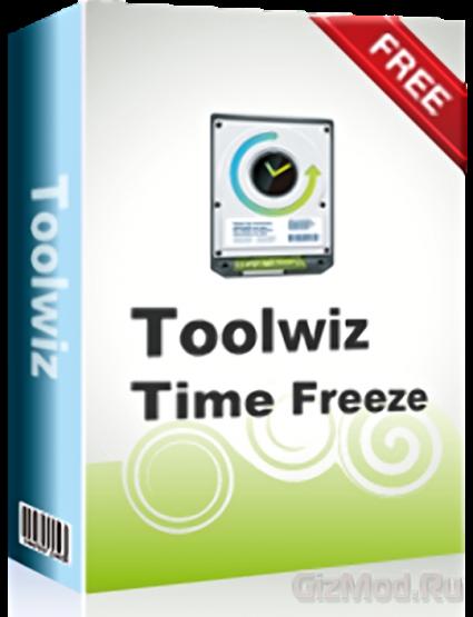 Toolwiz Time Freeze 2.2.0.3000 - бесплатная песочница