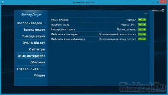 Leawo Blu-ray Player 1.4.0.47 - отличный проигрыватель Blu-Ray