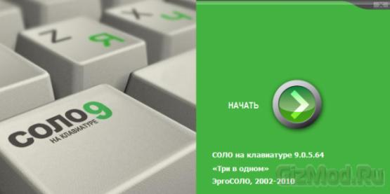Соло на клавиатуре 9.0.5.64 - клавиатурный тренажер