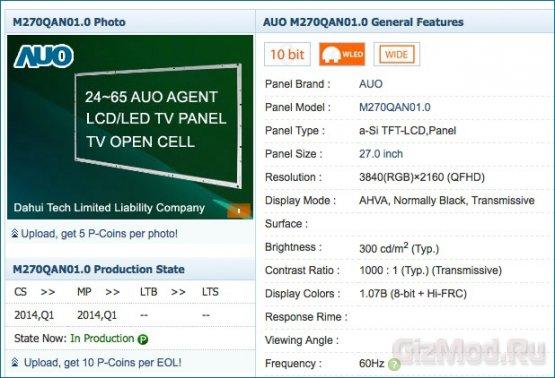Thunderbolt Display выйдут с разрешением 4К