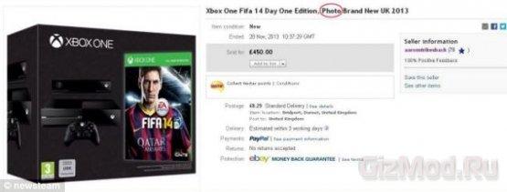 450 фунтов стерлингов за бумажный Xbox One