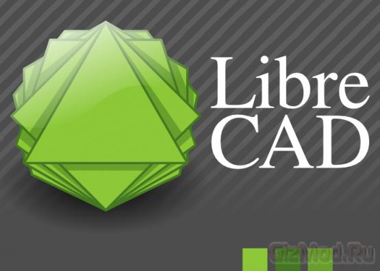 LibreCAD 2.0.3 - бесплатный CAD пакет