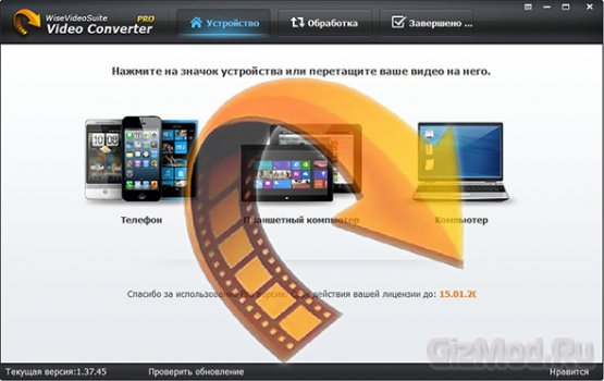 Wise Video Converter Pro 1.37.45 ML(Rus) - однокликовый конвертер