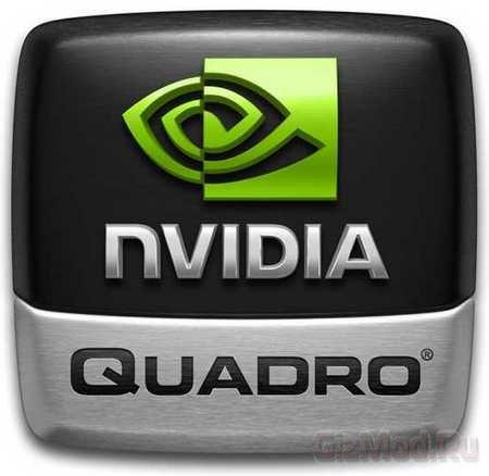 NVIDIA Quadro/Tesla 332.50 WHQL - новые драйвера