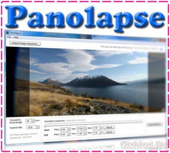 Panolapse 1.163 Win - панарама из статики