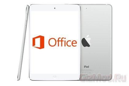 Сроки выхода MS Office для iPad