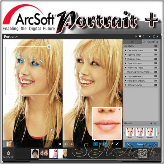 ArcSoft Portrait+ 3.0.0.402 (Plugin 3.0.0.66) ML + Rus