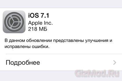 Стала доступна версия iOS 7.1