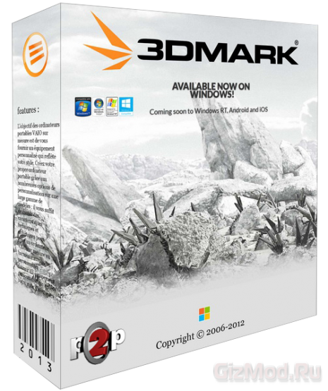 3DMark 2013 v1.2.362 - тест производительности