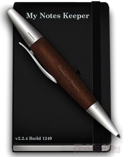 My Notes Keeper 3.1.0.1654 Beta - электронный блокнот