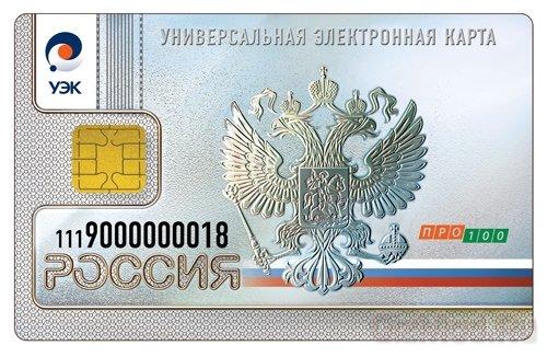 Электронные паспорта россиянам с 1 января 2016 года