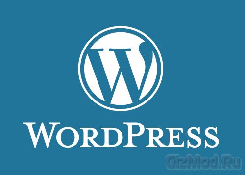 WordPress 3.8.3 - персональный блог