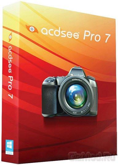 ACDSee Pro 7.1.164 - смотрелка фотографий