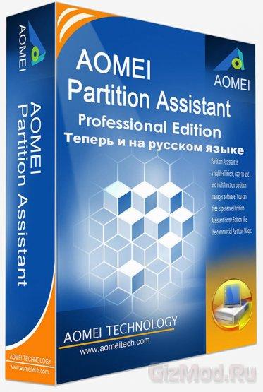 Partition Assistant 5.5.1 - управление разделами HDD