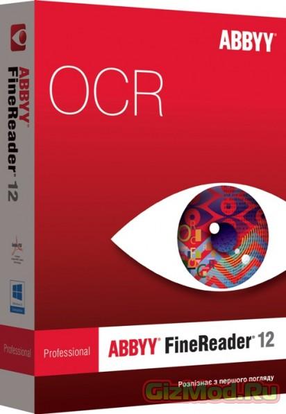 ABBYY FineReader 12.0.101.297 - быстрое распознание текста