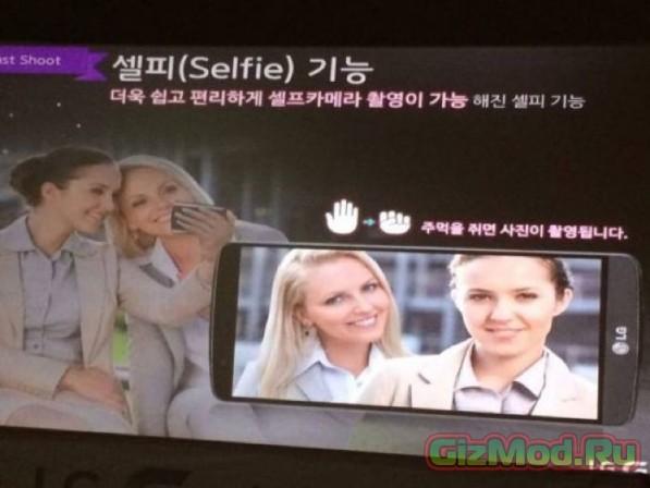 Спецификации LG G3 подтвердились в рекламе