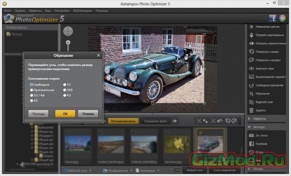 Ashampoo Photo Optimizer 5 v5.7.0.3 RePack - улучшайзер фотографий