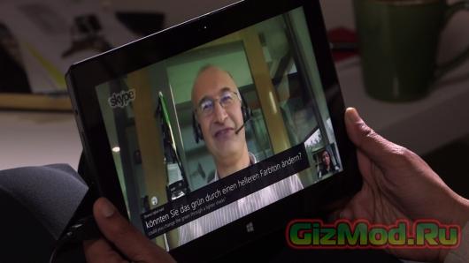 Microsoft представила онлайн переводчик для Skype