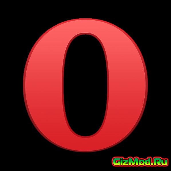 Opera 22.0.1471.50 Final - лучший в мире браузер