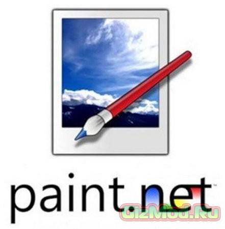 Paint.NET 4.0.5268 Beta - мощный графический редактор