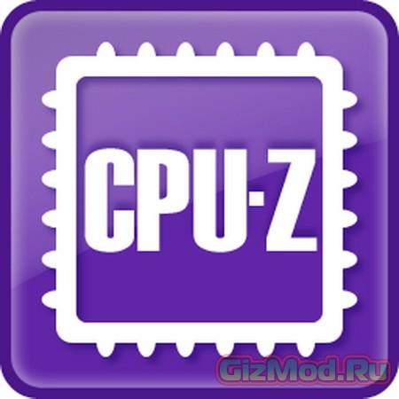 CPU-Z 1.69.3 Rus Beta - расскажет о процесссоре все!