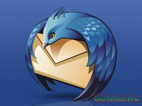 Mozilla Thunderbird 24.6.0 - профессиональная доставка почты