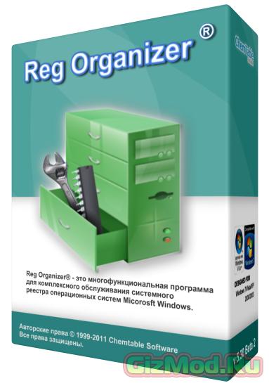 Reg Organizer 6.50 - удобная работа с реестром
