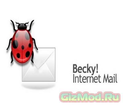 Becky Internet Mail 2.67.00 - удобная доставка почты
