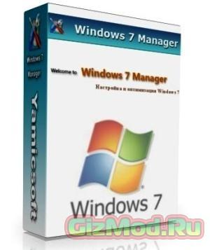 Windows 7 Manager 4.4.5 - акуратная настройка семерки