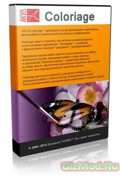 AKVIS Coloriage 9.5.1062.10402 - раскрасит старое фото красками