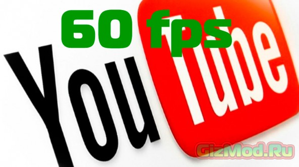 YouTube - видео 60 кадров в секунду