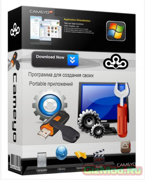 Cameyo 2.6.1219 - все для создания портативных программ