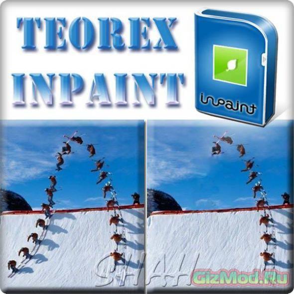 Teorex InPaint 6.0 ML - удаляет лишнее с фото