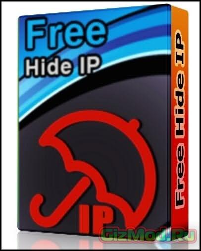 Free Hide IP 3.9.8.2 - защищенная ананимность в интернете
