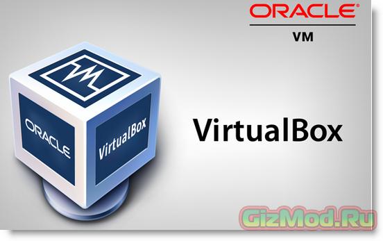 VirtualBox 4.3.14 - лучшая виртуализация систем