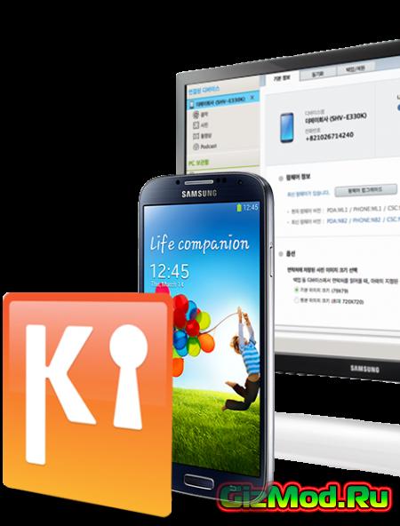 Samsung Kies 3.2.14072.12 - полезняшка для телефонов Samsung