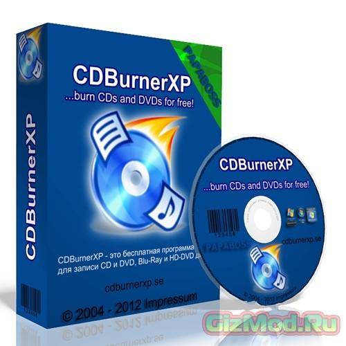 CDBurnerXP 4.5.4.4954 - удобная запись дисков бесплатно