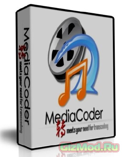 MediaCoder 0.8.31.5642 x64 - перекодирует все!