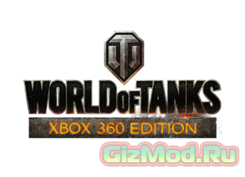 World of Tanks в версии для Xbox 360