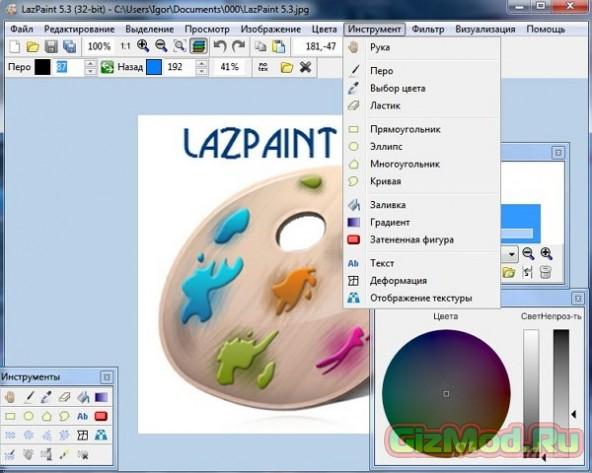 LazPaint 6.0 - новый графический редактор