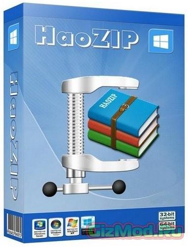 HaoZip 4.4.1.9596 Rus - хороший архиватор