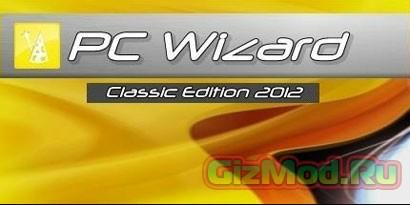 PC Wizard 2014.2.13 - диагностическая утилита