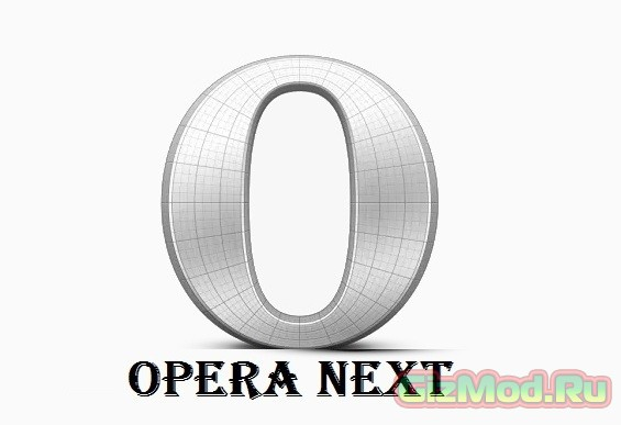 Opera Next 24.0.1558.51 - самый быстрый в мире браузер