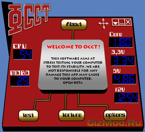 OCCT 4.4.1 Beta 1 - самый экстремальный тест системы