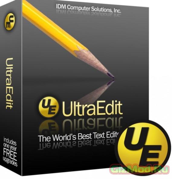 UltraEdit 21.30.1005 - универсальный редактор