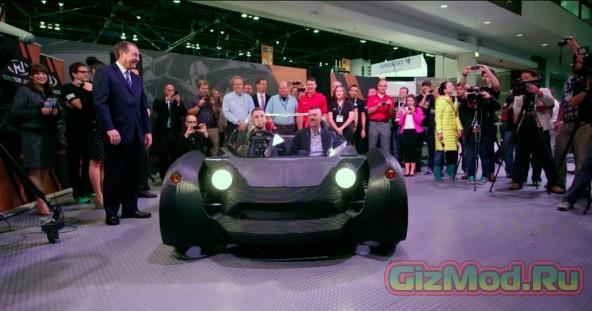 Свежеотпечатанный электромобиль