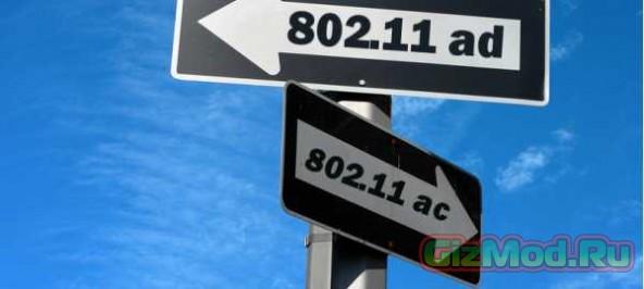 Новый Wi-Fi 802.11ad в пять раз быстрее нынешнего