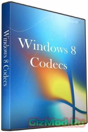 Windows 8 Codecs 2.2.3 - лучшие кодеки для Windows 8.1